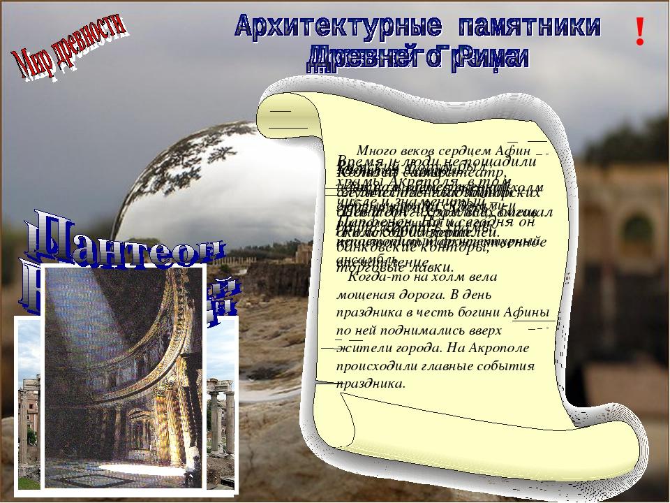 Много веков сердцем Афин является Акрополь. Так называется высокий холм с об...