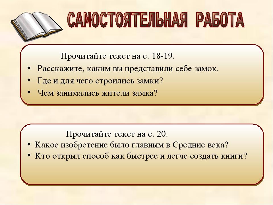 Прочитайте текст на с. 18-19. Расскажите, каким вы представили себе замок. Г...