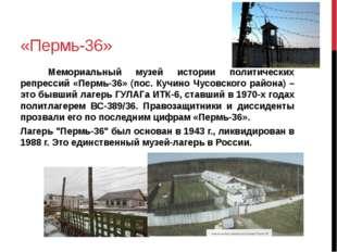 «Пермь-36» Мемориальный музей истории политических репрессий «Пермь-36» (пос