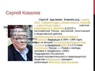 Сергей Ковалев Серге́й Ада́мович Ковалёв(род.2 марта1930, Середина-Буда,