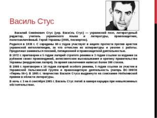 Василь Стус Василий Семёнович Стус (укр. Васи́ль Стус) — украинский поэт, ли