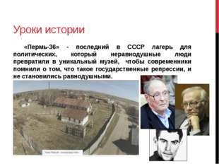 Уроки истории «Пермь-36» - последний в СССР лагерь для политических, который