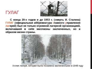 ГУЛАГ С конца 20-х годов и до 1953 г. (смерть И. Сталина) ГУЛАГ (официальная