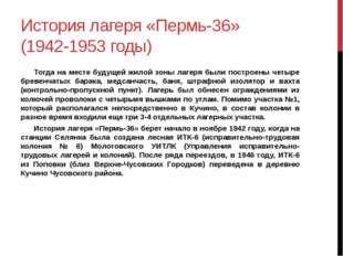 История лагеря «Пермь-36» (1942-1953 годы) Тогда на месте будущей жилой зоны