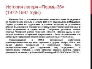 История лагеря «Пермь-36» (1972-1987 годы) В начале 70-х гг. усиливается бор