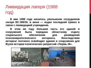 Ликвидация лагеря (1988 год) В мае 1988 года началось увольнение сотрудников