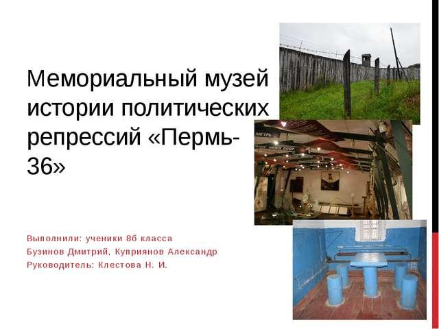 Мемориальный музей истории политических репрессий «Пермь-36» Выполнили: учени...