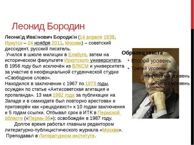 Леонид Бородин Леони́д Ива́нович Бороди́н(14 апреля1938, Иркутск – 24 нояб...