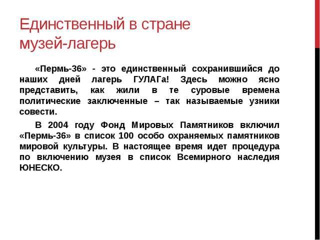 Единственный в стране музей-лагерь «Пермь-36» - это единственный сохранивший...