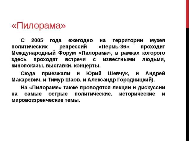 «Пилорама» С 2005 года ежегодно на территории музея политических репрессий «...