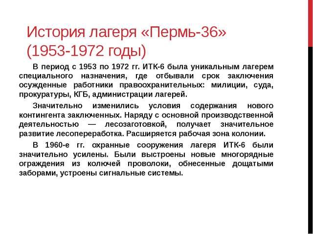 История лагеря «Пермь-36» (1953-1972 годы) В период с 1953 по 1972 гг. ИТК-6...