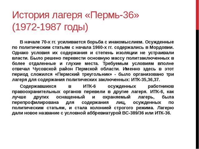 История лагеря «Пермь-36» (1972-1987 годы) В начале 70-х гг. усиливается бор...