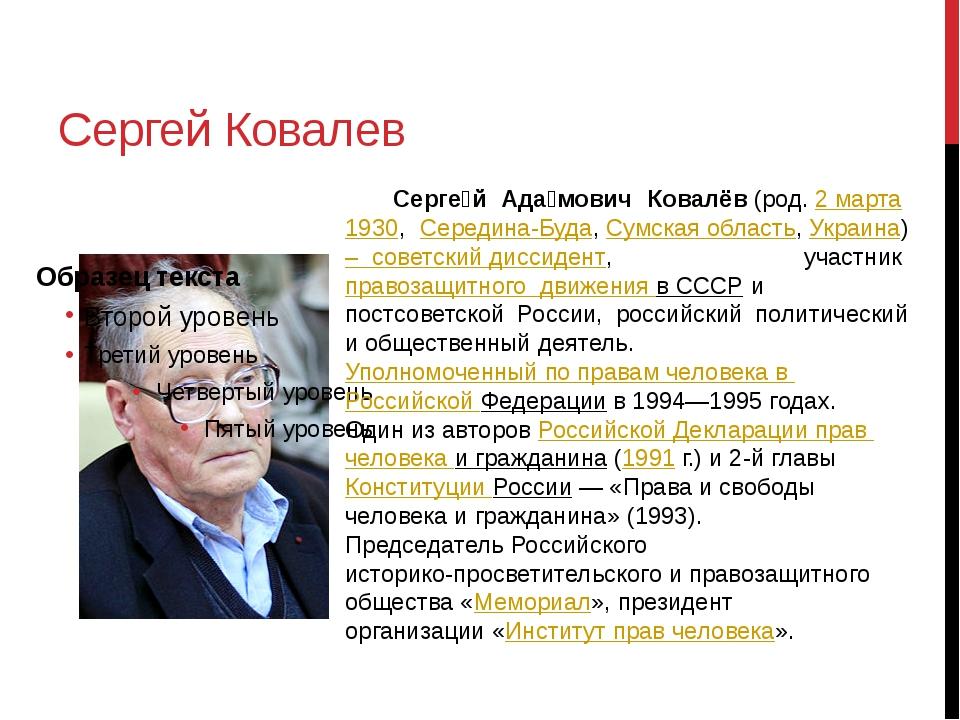 Сергей Ковалев Серге́й Ада́мович Ковалёв(род.2 марта1930, Середина-Буда,...