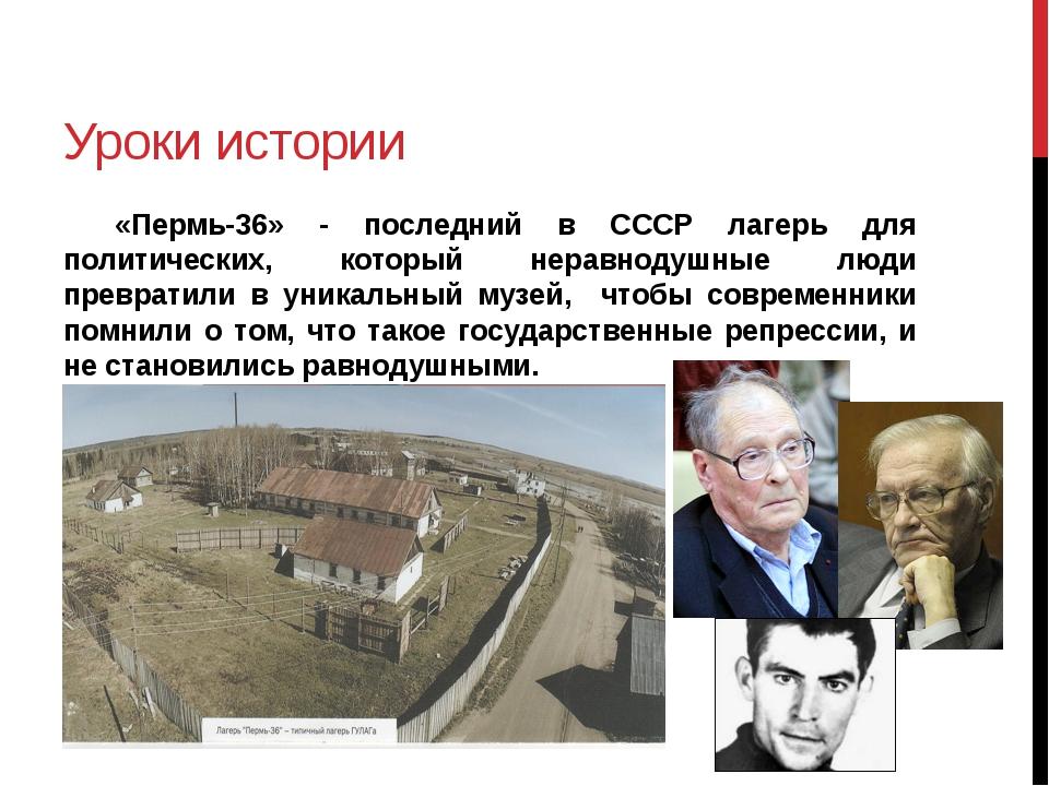 Уроки истории «Пермь-36» - последний в СССР лагерь для политических, который...