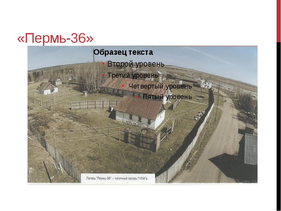 «Пермь-36»