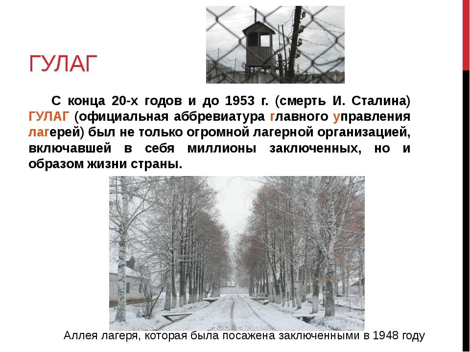 ГУЛАГ С конца 20-х годов и до 1953 г. (смерть И. Сталина) ГУЛАГ (официальная...