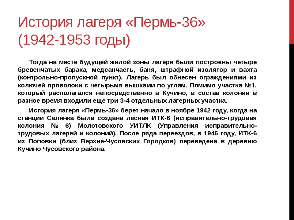 История лагеря «Пермь-36» (1942-1953 годы) Тогда на месте будущей жилой зоны...