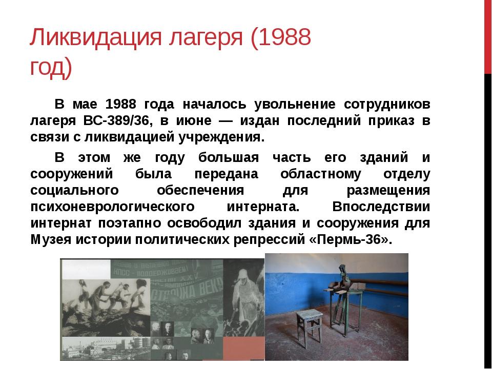 Ликвидация лагеря (1988 год) В мае 1988 года началось увольнение сотрудников...