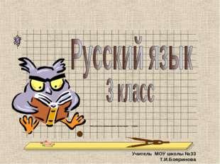 Учитель МОУ школы №33 Т.И.Бояринова Краснодар МОУ СОШ 73 Нарыкова А.Р.