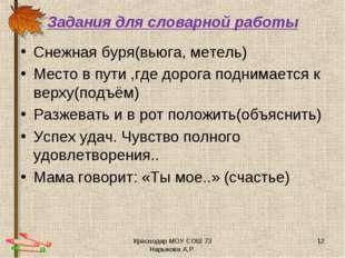 Задания для словарной работы Снежная буря(вьюга, метель) Место в пути ,где до
