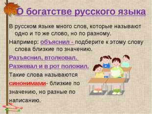 О богатстве русского языка В русском языке много слов, которые называют одно