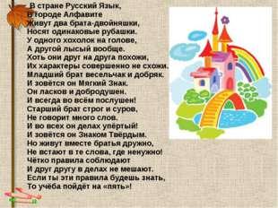 В стране Русский Язык, В городе Алфавите Живут два брата-двойняшки, Носят од