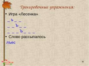 * Тренировочные упражнения: Игра «Лесенка» _ ъ _ _ _ _ Ъ _ _ _ _ _ Ъ _ _ _ Сл