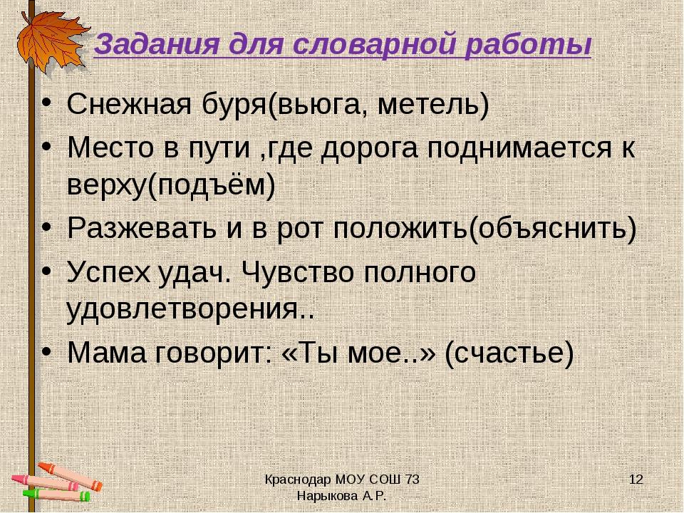 Задания для словарной работы Снежная буря(вьюга, метель) Место в пути ,где до...