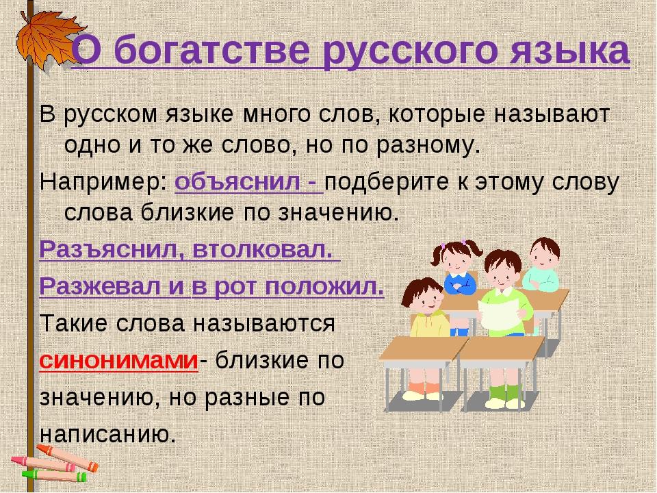 О богатстве русского языка В русском языке много слов, которые называют одно...