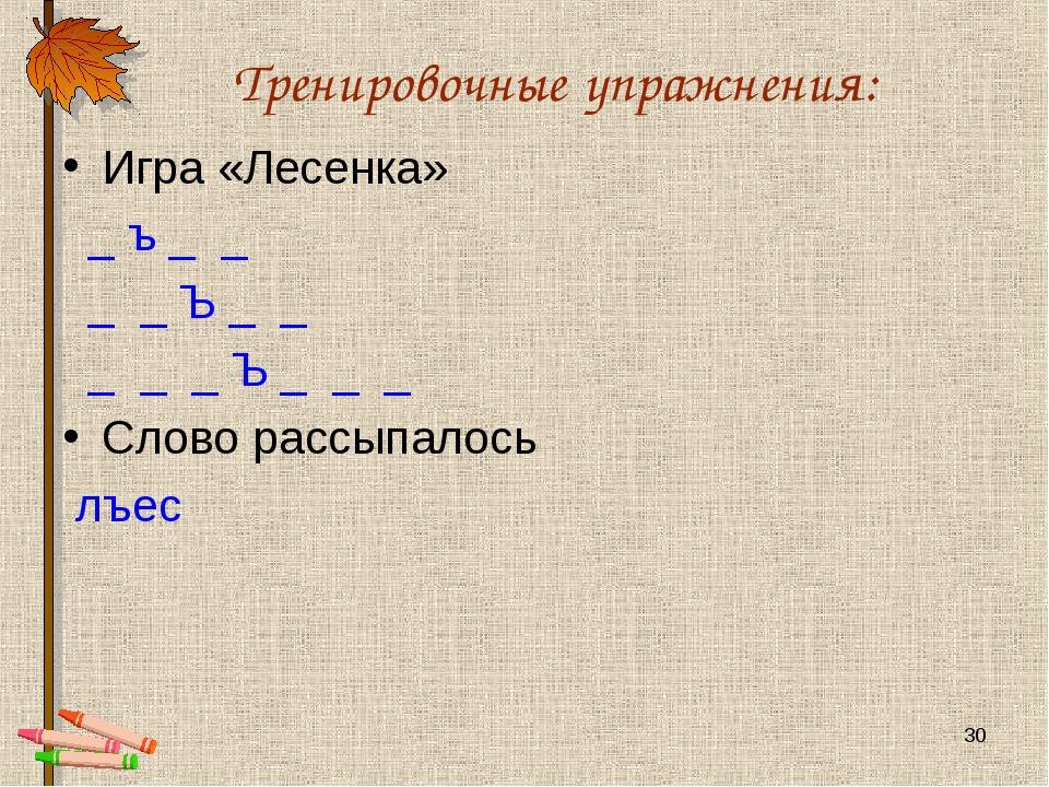 * Тренировочные упражнения: Игра «Лесенка» _ ъ _ _ _ _ Ъ _ _ _ _ _ Ъ _ _ _ Сл...