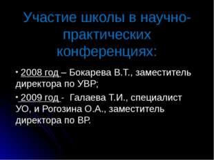 Участие школы в научно-практических конференциях: 2008 год – Бокарева В.Т., з