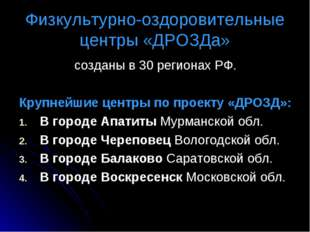 Физкультурно-оздоровительные центры «ДРОЗДа» созданы в 30 регионах РФ. Крупне