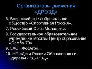 Организаторы движения «ДРОЗД» 6. Всероссийское добровольное общество «Спортив