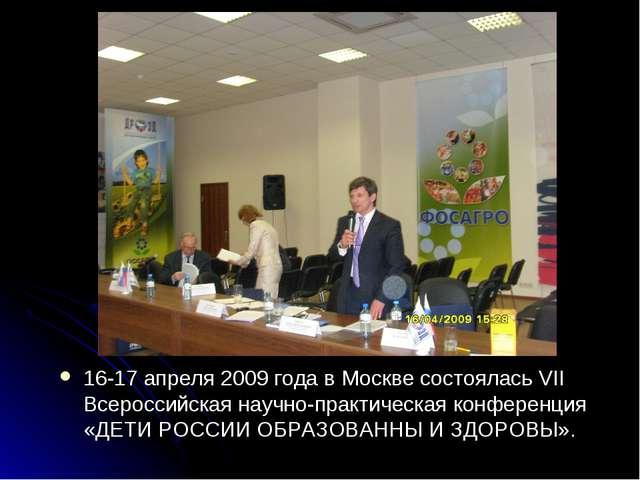 16-17 апреля 2009 года в Москве состоялась VII Всероссийская научно-практичес...