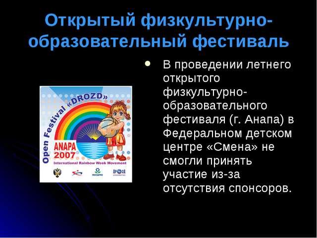 Открытый физкультурно-образовательный фестиваль В проведении летнего открытог...