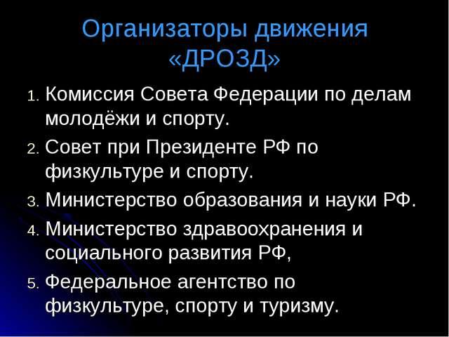 Организаторы движения «ДРОЗД» Комиссия Совета Федерации по делам молодёжи и с...