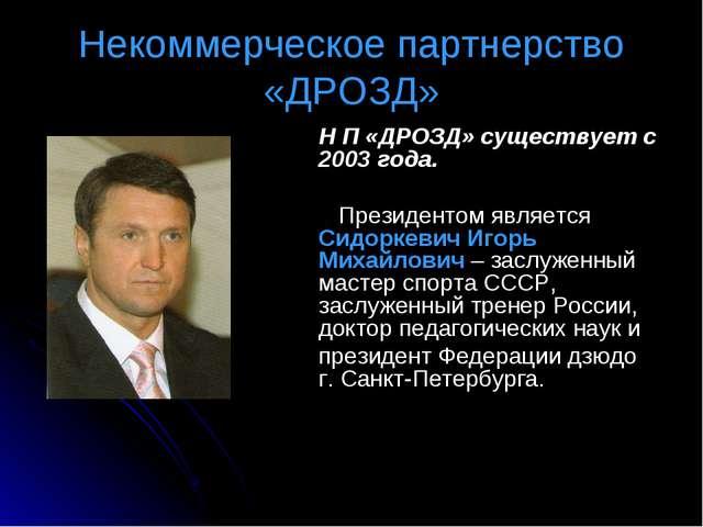 Некоммерческое партнерство «ДРОЗД» Н П «ДРОЗД» существует с 2003 года. Прези...