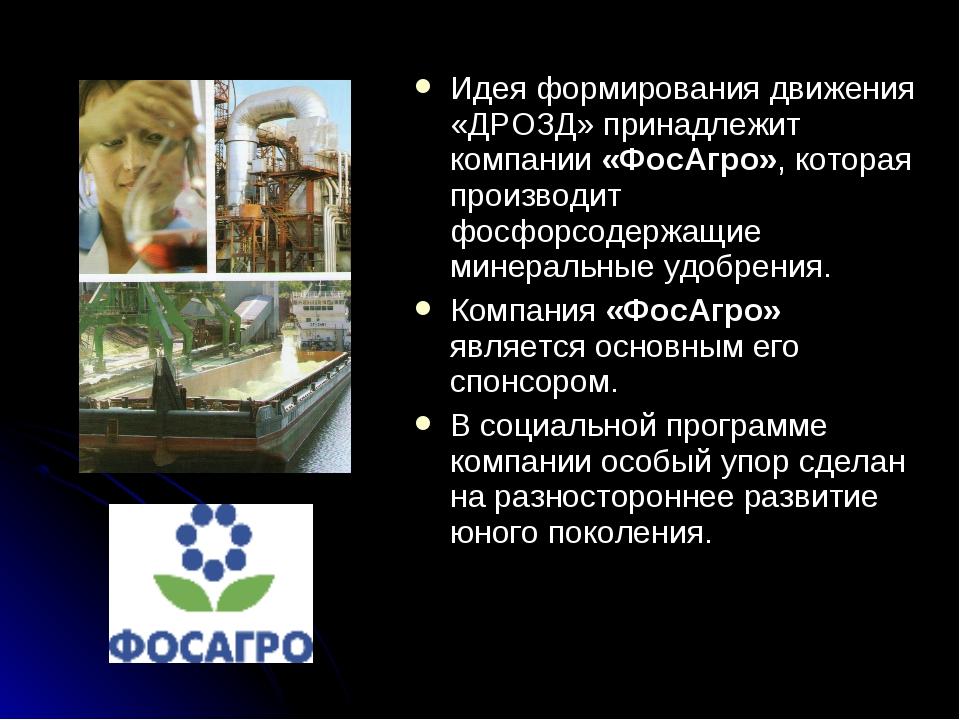 Идея формирования движения «ДРОЗД» принадлежит компании «ФосАгро», которая пр...