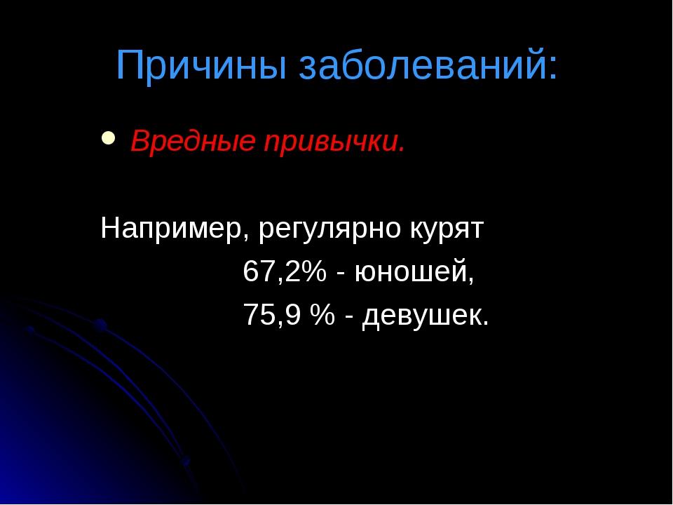 Причины заболеваний: Вредные привычки. Например, регулярно курят 67,2% - ю...