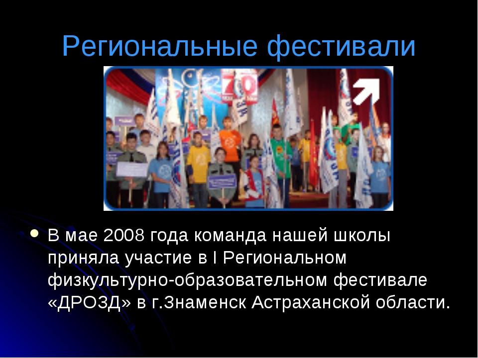 Региональные фестивали В мае 2008 года команда нашей школы приняла участие в...