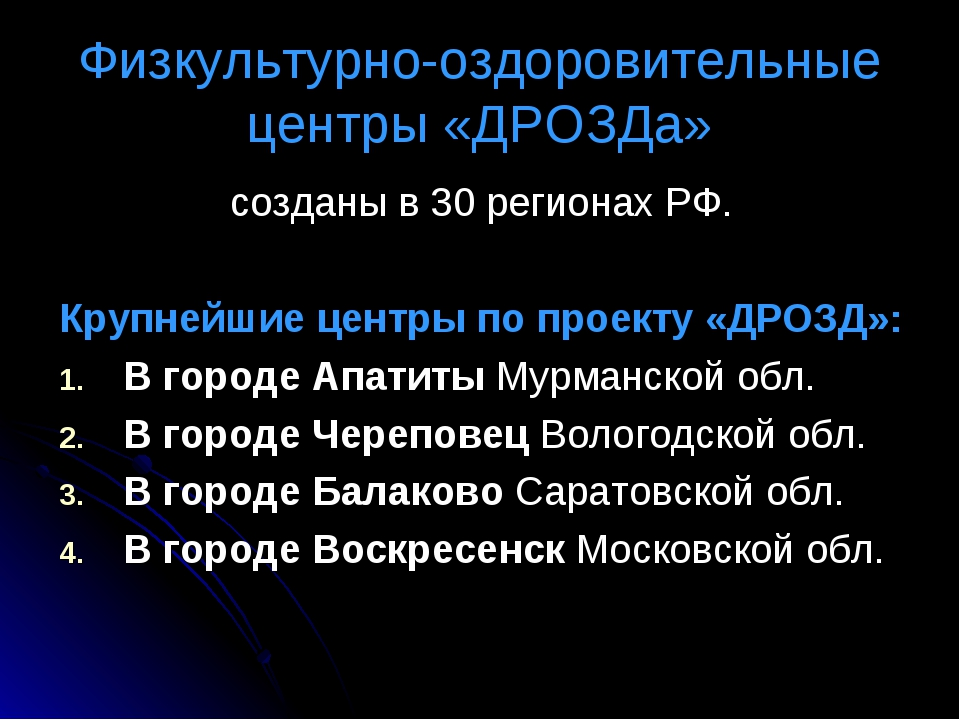 Физкультурно-оздоровительные центры «ДРОЗДа» созданы в 30 регионах РФ. Крупне...