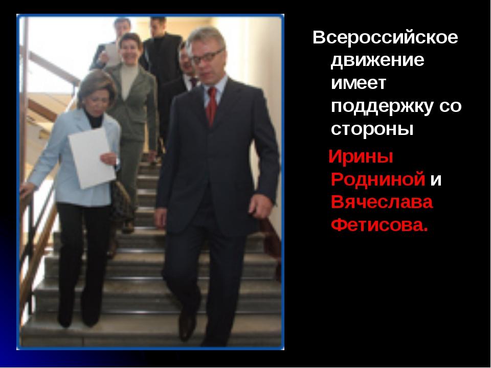 Всероссийское движение имеет поддержку со стороны Ирины Родниной и Вячеслава...