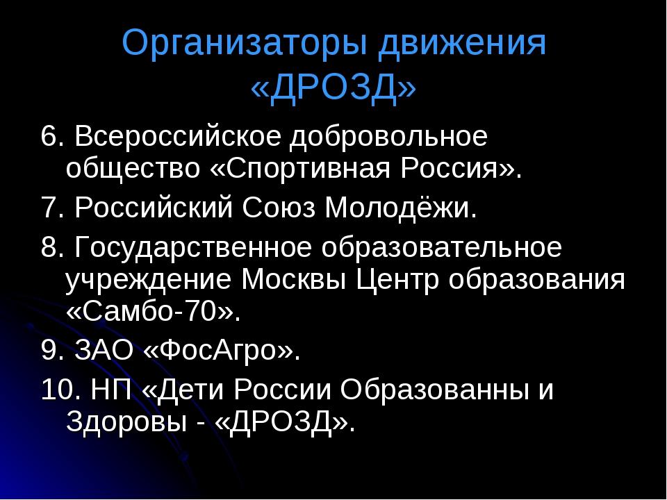 Организаторы движения «ДРОЗД» 6. Всероссийское добровольное общество «Спортив...