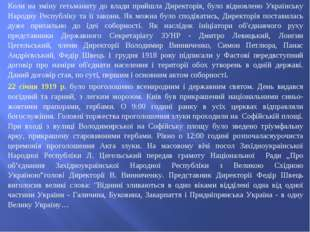 Коли на зміну гетьманату до влади прийшла Директорія, було відновлено Українс