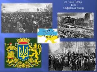 22 січня 1919 р. Київ Софіївська площа