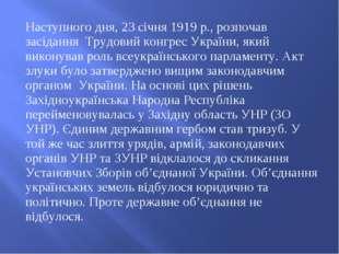 Наступного дня, 23 січня 1919 р., розпочав засідання Трудовий конгрес України
