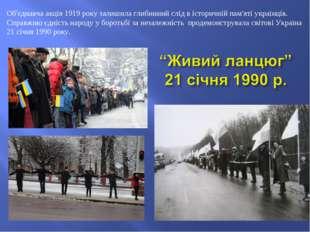 Об'єднавча акція 1919 року залишила глибинний слід в історичній пам'яті украї