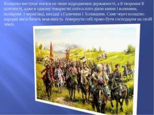 Козацтво виступає носієм не лише відродження державності, а й творення її ціл