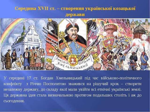 Середина ХVІІ ст. – створення української козацької держави У середині 17 ст....
