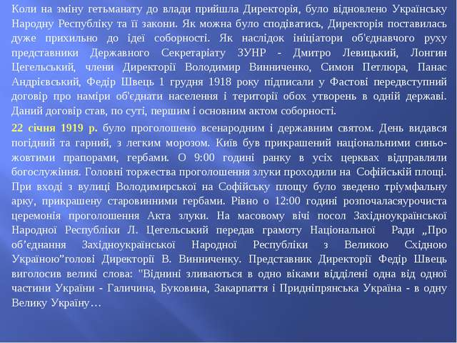 Коли на зміну гетьманату до влади прийшла Директорія, було відновлено Українс...